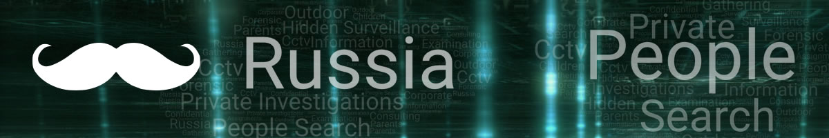 俄罗斯的私人调查。莫斯科