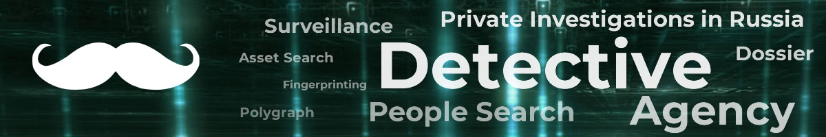 Detective Agency. Private investigations in Russia