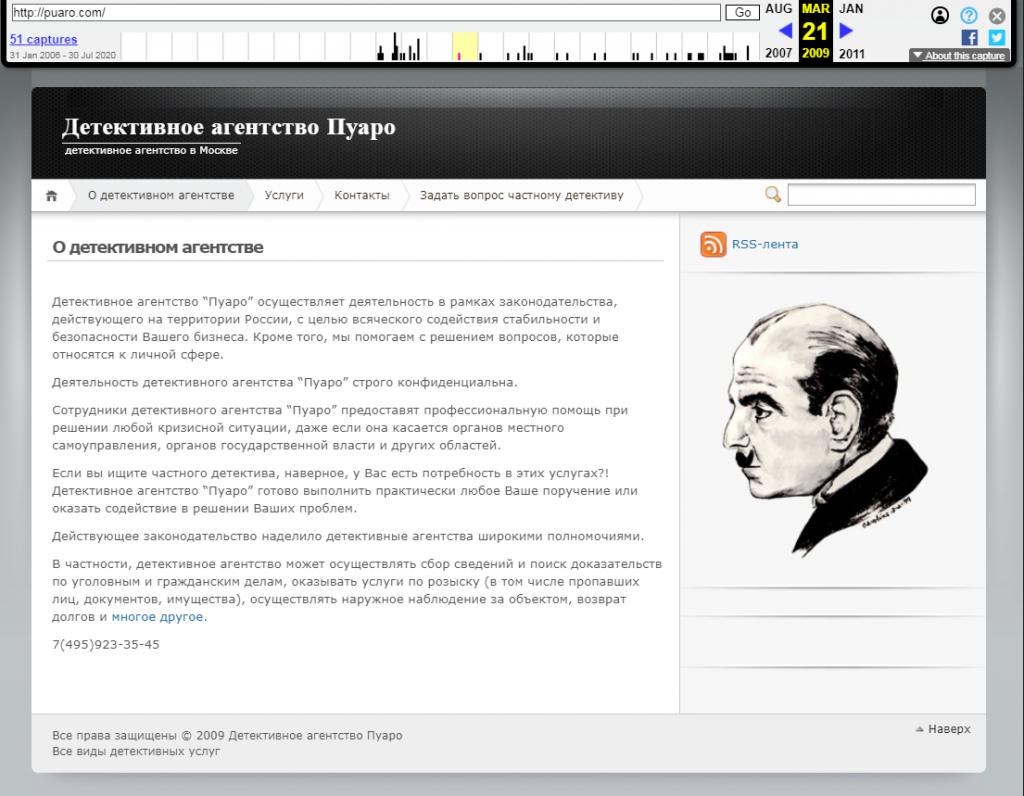 Сайт детективного агентства Пуаро в Вебархиве